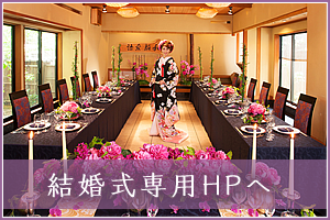 結婚式お食事会